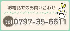 お電話でのお問い合わせ tel 0797-35-6611